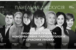 Партенерський вебінар «Панельна дискусія з Тамарою Волінською»